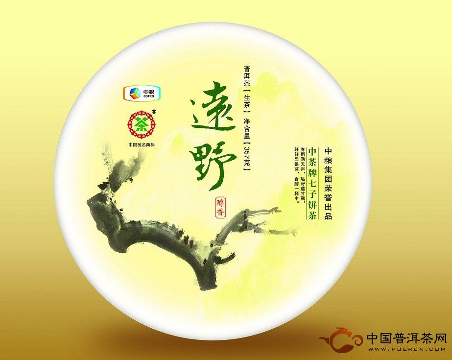 2013年中茶牌普洱茶(远野醇香)生茶 357克