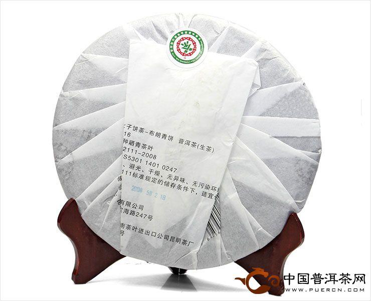 2013年中茶牌布朗青饼 生茶 357克