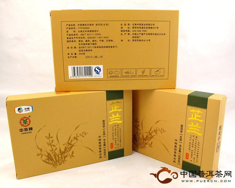 2013年中茶芷兰砖(生茶) 500克