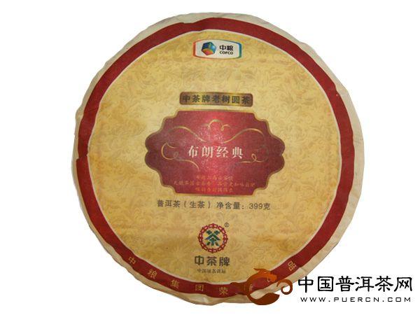 2013年中茶牌老树圆茶-布朗经典生茶上市(生茶) 399克