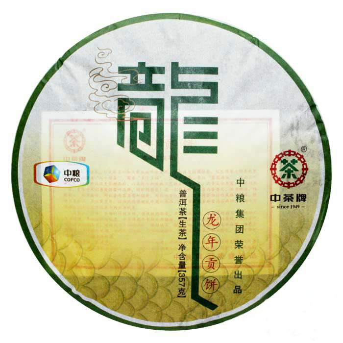 2012年中茶牌普洱茶龙年贡饼(生茶) 357克