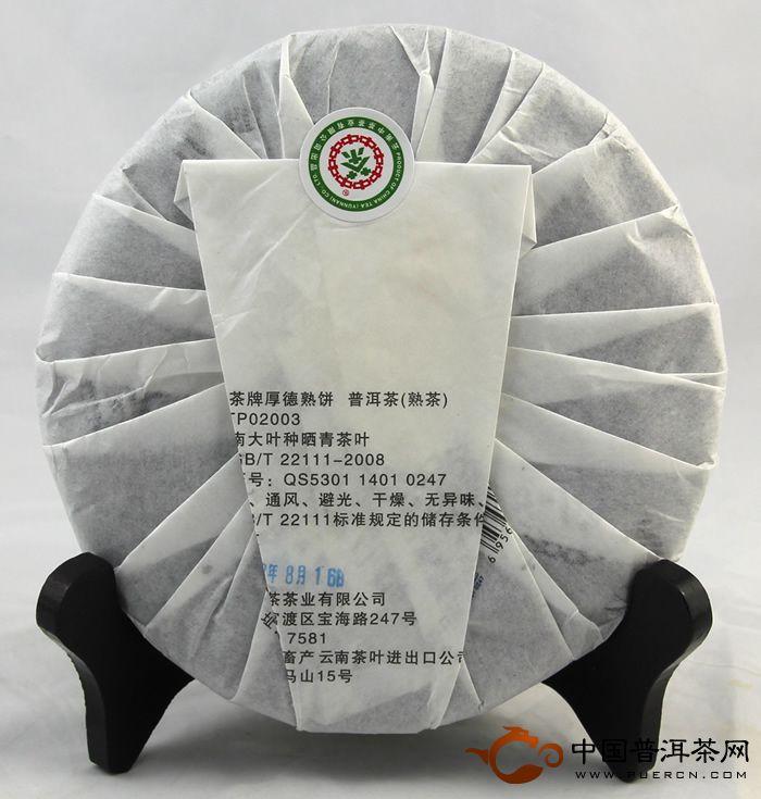 2012年中茶牌普洱茶厚德(熟茶) 357克
