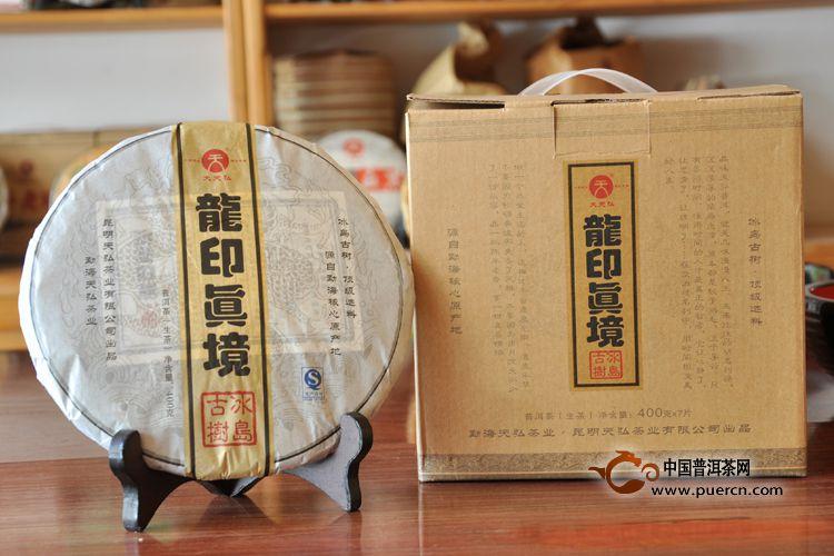 2013年天弘龙印真境(生茶) 400克