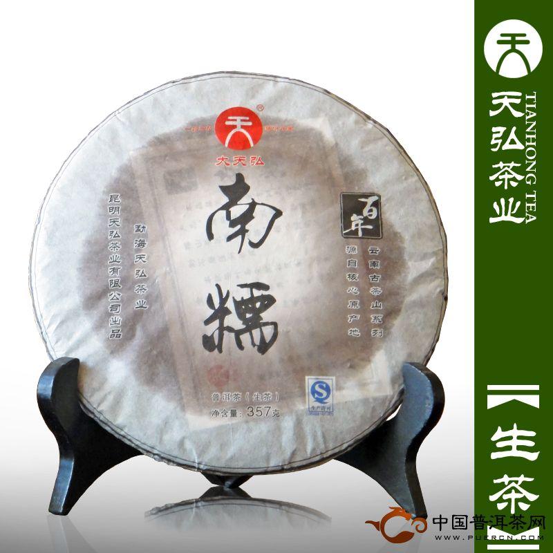 2013年大天弘百年南糯(生茶) 357克