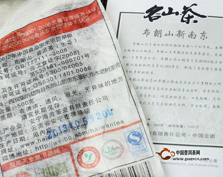 2013年老同志布朗山古树茶(生茶) 500克