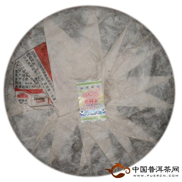 2013年老同志名山系列帕沙古树(生茶) 500克