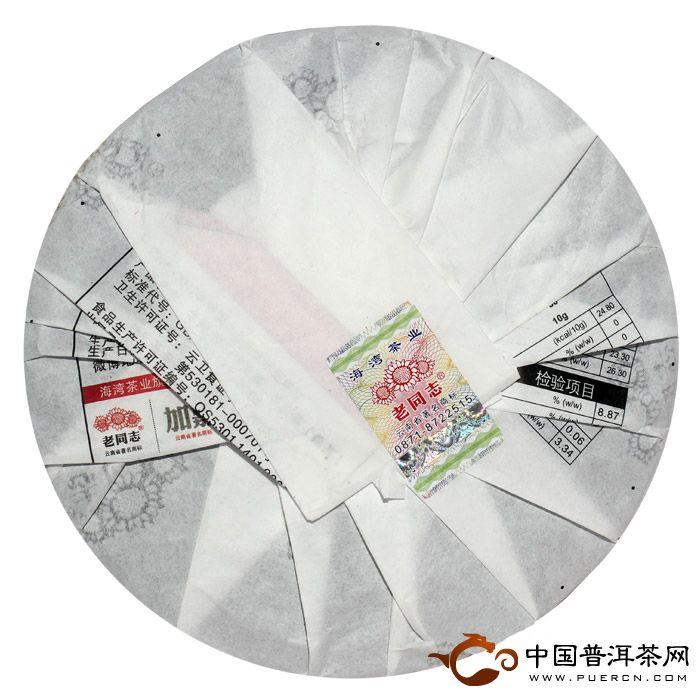 2013年老同志9978(熟茶) 357克