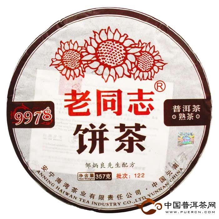 2012年老同志9978熟饼122批(熟茶) 357克