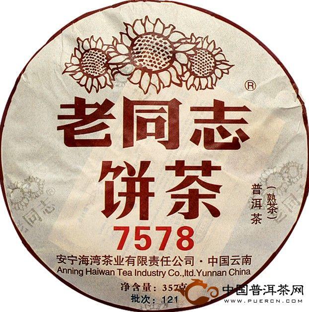 2012年老同志7578熟饼(熟茶) 357克