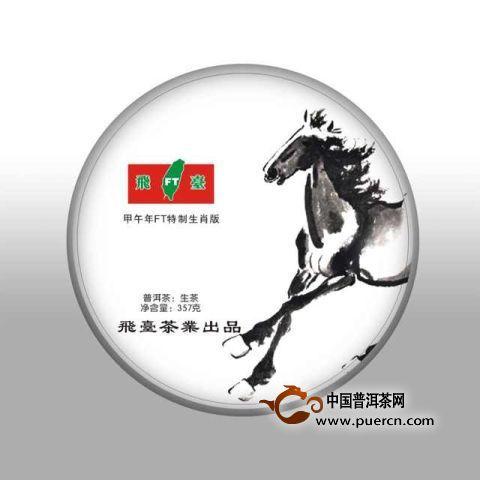 """2013年飞台第一款生肖贺岁纪念茶""""马饼""""即将上市"""