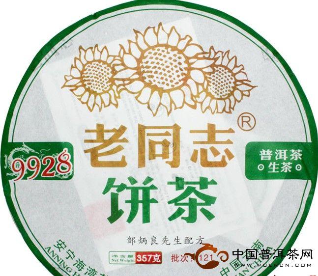 2012年老同志9928青饼(生茶) 357克