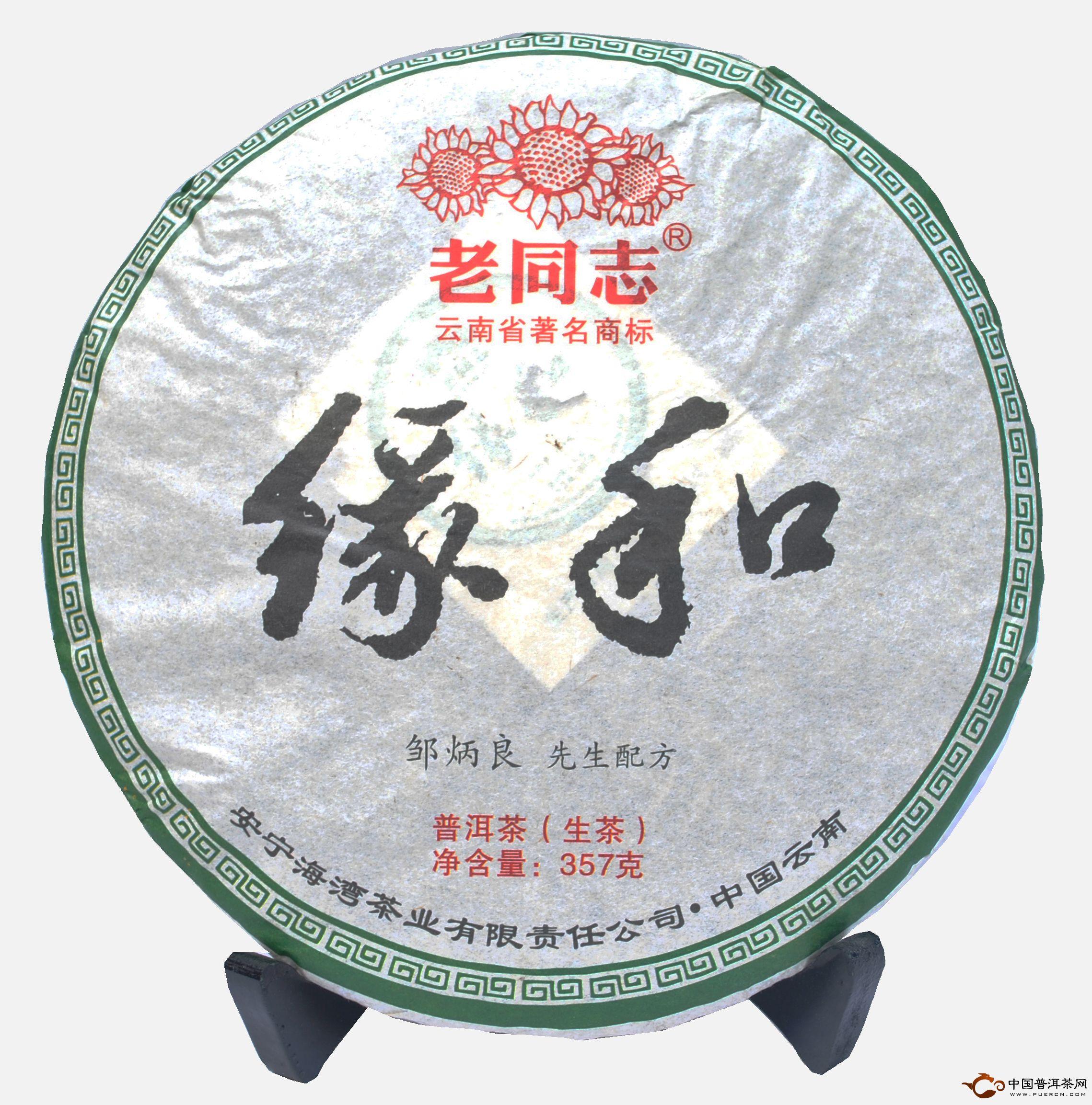 2012年老同志缘和(生茶) 357克