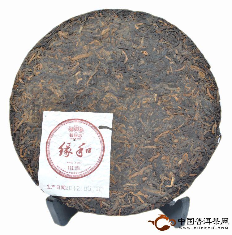 2012年老同志缘和(熟茶) 357克