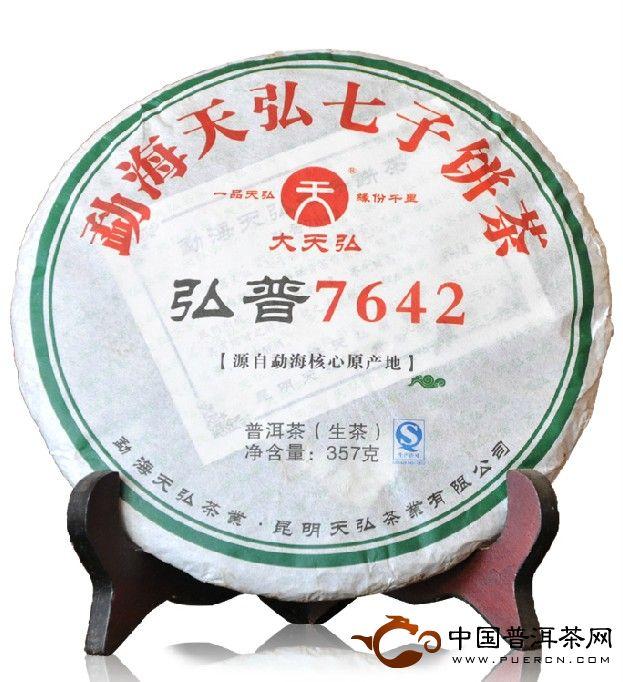 2013大天弘弘普7642(生茶) 357g