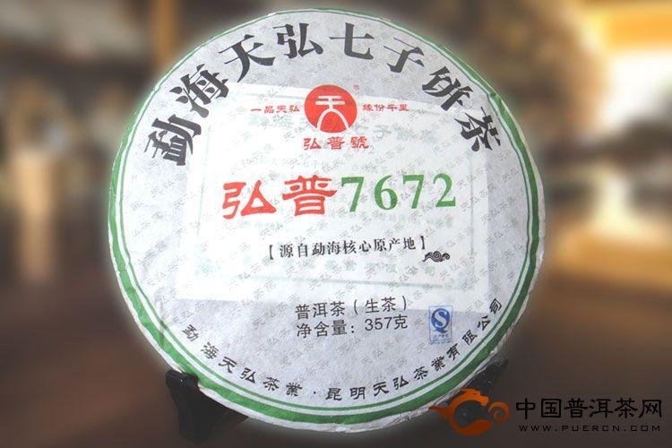 2012年天弘茶业弘普7672(生茶) 357克