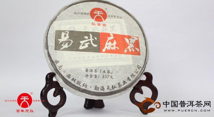 2011年天弘茶业易武麻黑(生茶) 357克