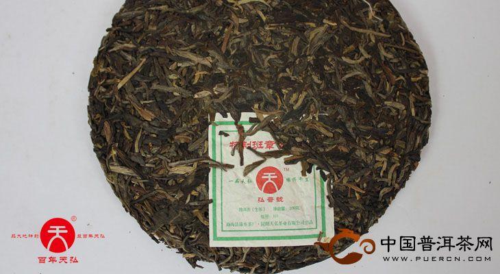 2010年天弘茶业特制班章(生茶) 200克