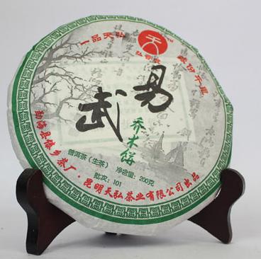 2010年青饼弘普号易武乔木饼(生茶) 200克