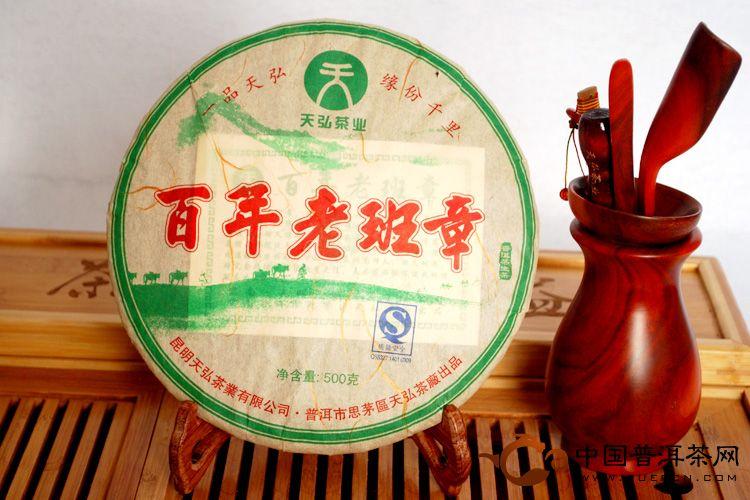 2007年天弘茶业弘普号老班章特级茶(生茶) 500克