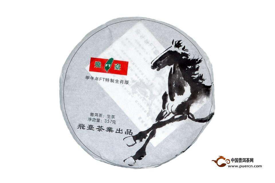 """2013年飞台第一款生肖贺岁纪念茶""""马饼""""上市"""