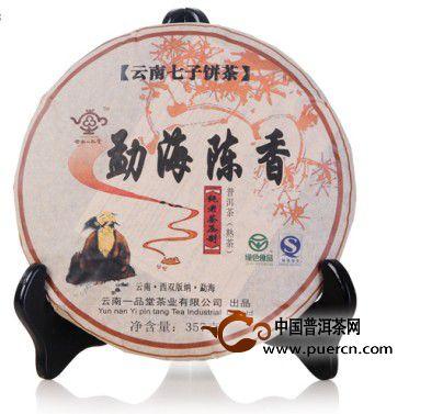 一品堂 勐海陈香熟茶饼
