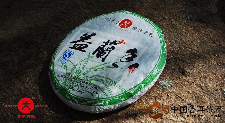 2007年弘普号益兰香七子饼(生茶) 400克