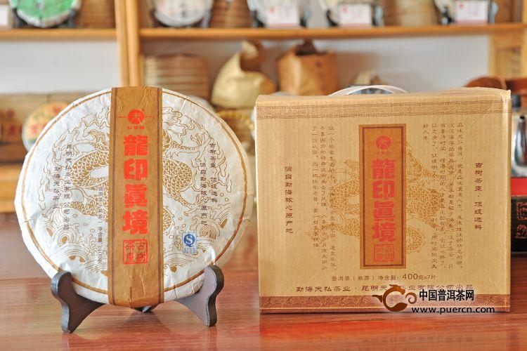 2013年天弘龙印真境(熟茶)400克