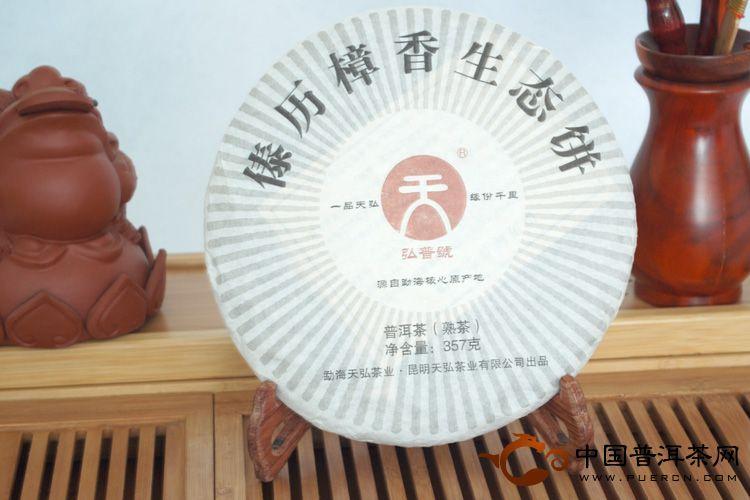 2012年天弘茶业傣历樟香生态饼(熟茶)  357克