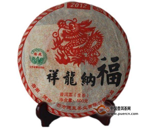 德凤茶业 2012年祥龙纳福