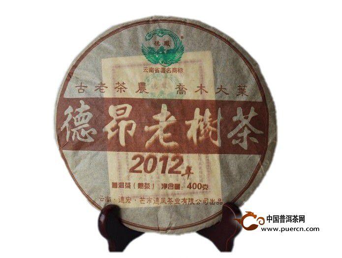 德凤茶业 2012年德昂老树茶