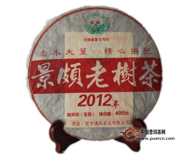 德凤茶业 2012年景颇老树茶