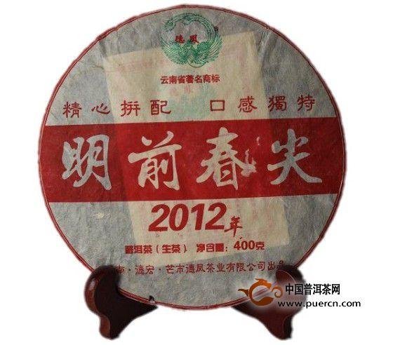 德凤茶业 2012年明前春尖