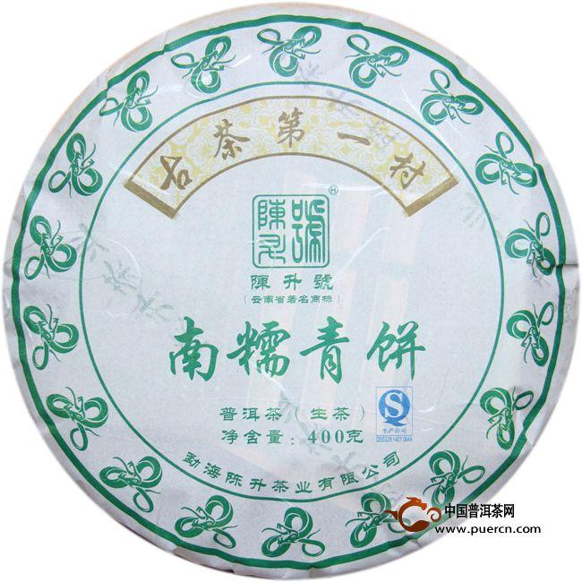 2013年陈升号南糯青饼(生茶) 400克