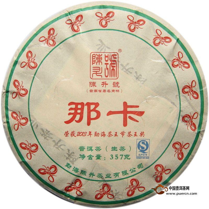2013年陈升号那卡(生茶) 357克