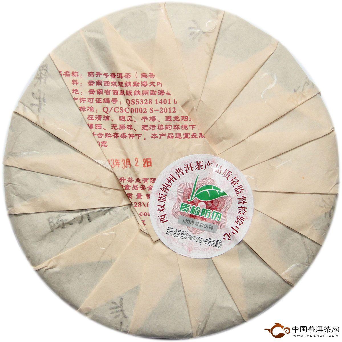 2013年陈升号(国色天香)生茶 400克