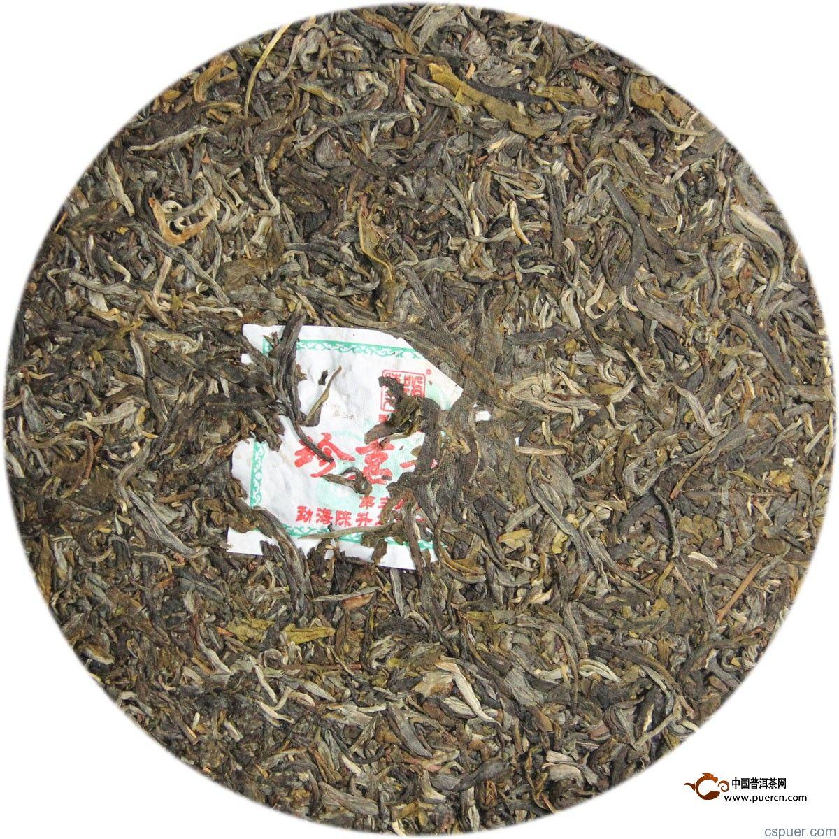 2013年陈升号珍茗青饼(生茶) 400克