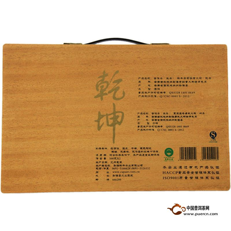 2013年陈升号乾坤(生茶) 1000克