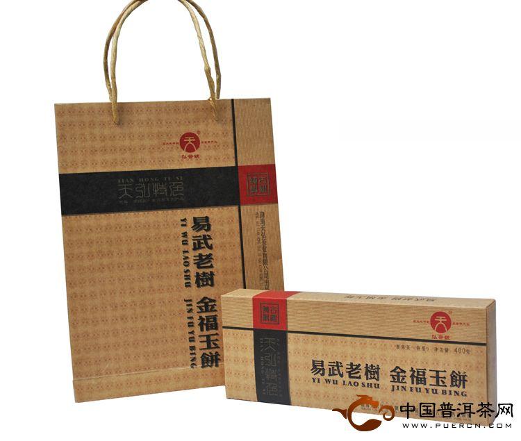 2011天弘茶业金福玉饼(易武老树)(熟茶) 400克