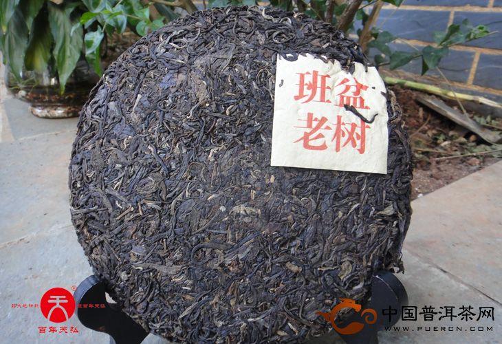 2001年弘普号班盆老树(生茶) 357克