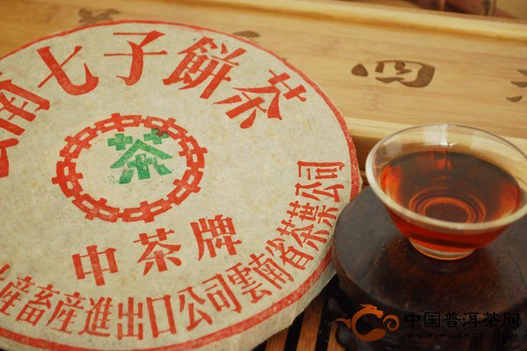 90年代弘普号下关中茶七子饼(生茶) 357克