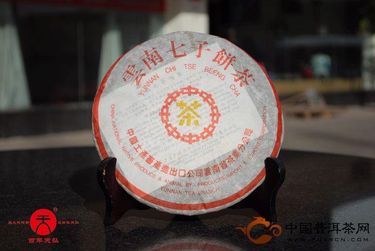 1999年弘普号中茶黄印七子饼(熟茶) 357克