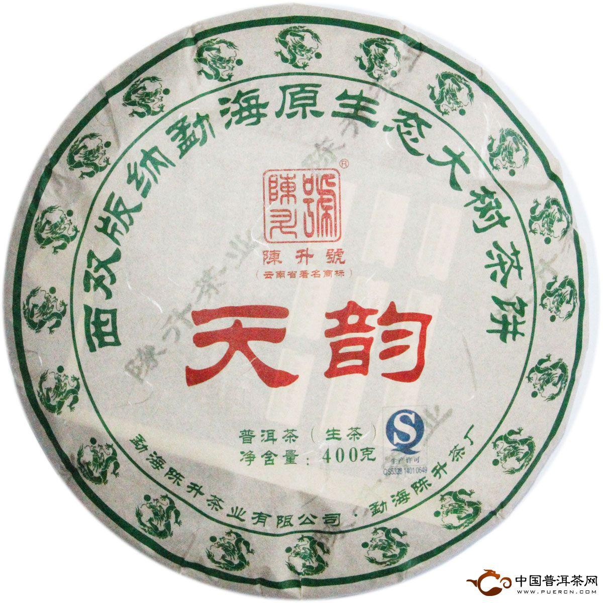 2012年陈升号天韵(生茶) 400克