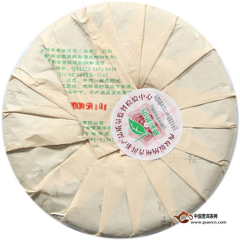 2013年陈升号天韵(生茶) 500克