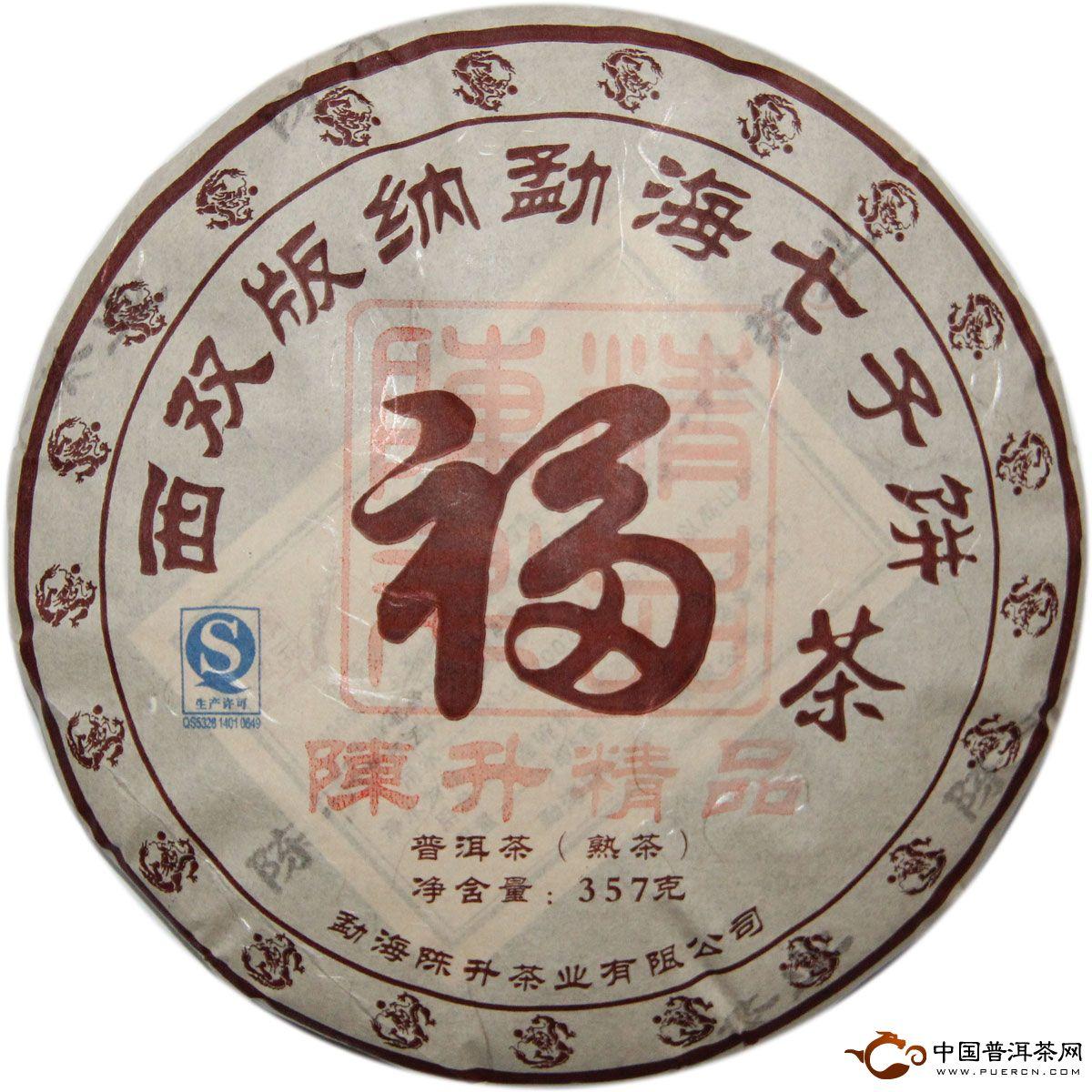 2012年陈升号福茶(熟茶) 357克