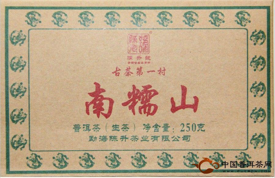 2012年陈升号南糯山砖(生茶) 250克