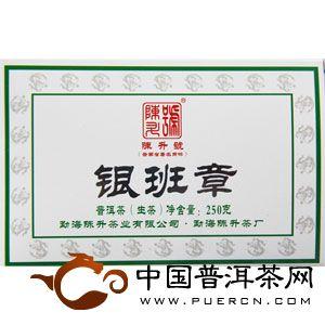 2012年陈升号银班章(生茶) 250克