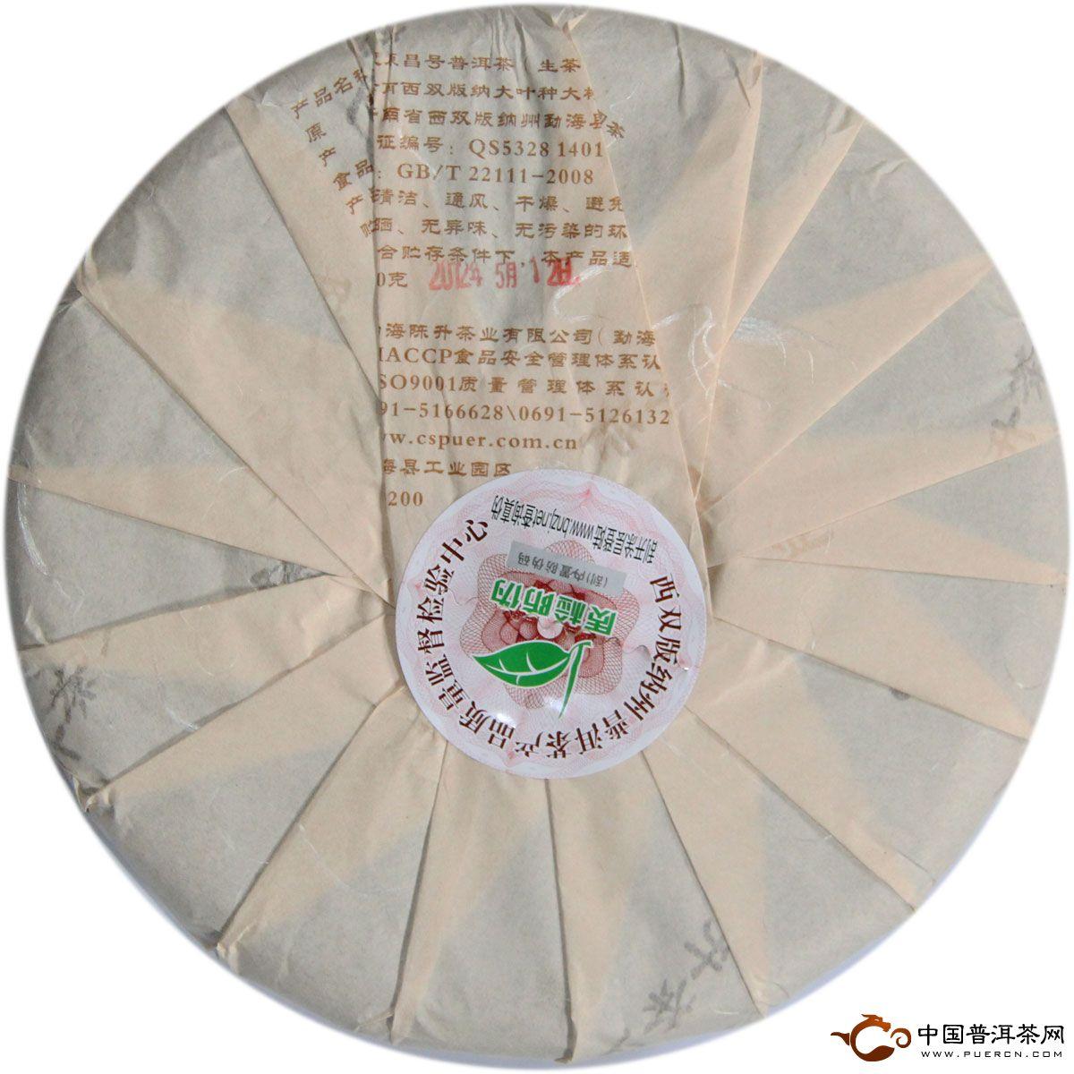 2012年陈升号复原昌号古韵圆茶(生茶) 500克