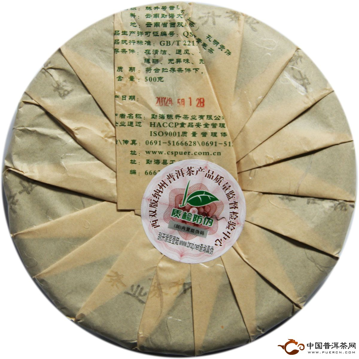 2012年陈升号孔明贡饼(生茶) 500克