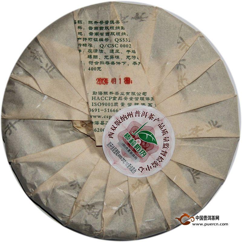 2013年陈升一号(生茶) 400克
