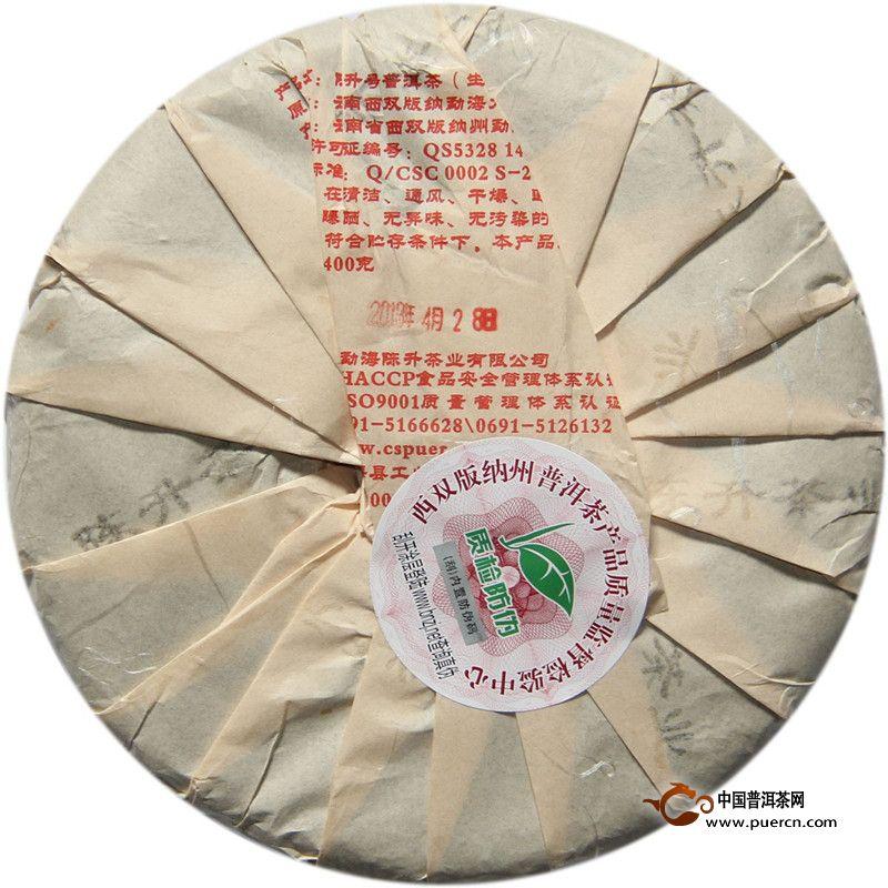 2013年陈升号霸王青饼(生茶) 400克